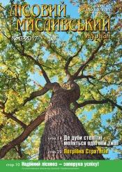 Лісовий і мисливський журнал №3 07/2017