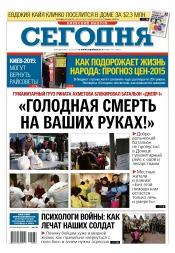 Сегодня. Киевский выпуск №266 12/2014
