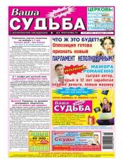 Ваша судьба-спринт №45 11/2012