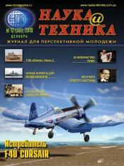 Наука и техника №12 12/2010