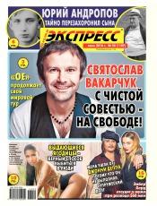 Экспресс-газета №22 06/2016