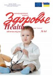Международный журнал Здоровье №64 09/2018