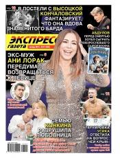Экспресс-газета №41 10/2021