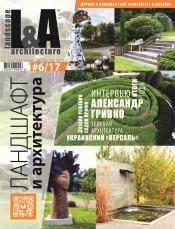 Ландшафт и архитектура №6 12/2017