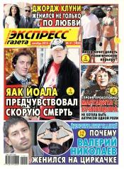 Экспресс-газета №41 10/2014