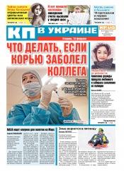 Комсомольская правда №26 02/2019