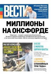 Вести №120 07/2017