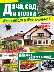 Дача, сад и огород без забот и без хлопот №7 07/2013