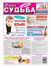 Ваша судьба-спринт №3 01/2013