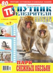 Спутник телезрителя №7 02/2021