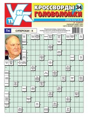 Кроссворды и головоломки №34 08/2012
