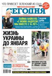 Сегодня. Киевский выпуск №177 09/2019