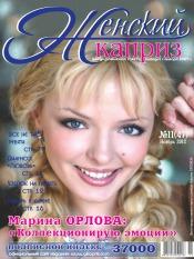 Женский каприз №11 11/2012