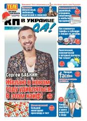 Комсомольская правда (четверг) №191-192 12/2018