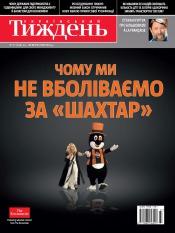 Український Тиждень №37 09/2012