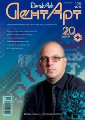 ДентАрт (Українською мовою) №1 01/2015