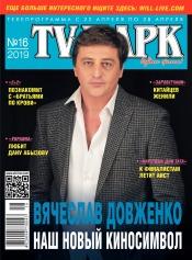 TV-Парк №16 04/2019