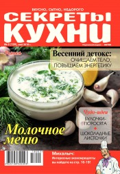 Секреты кухни №5 05/2018