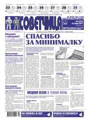 Советчица.Интересная газета полезных советов №3 01/2017