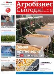 """газета """" Агробізнес Сьогодні"""" №6 04/2020"""