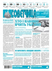Советчица. Українською мовою №34 08/2017