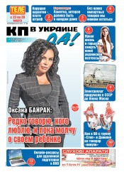 Комсомольская правда (четверг) №40 03/2020