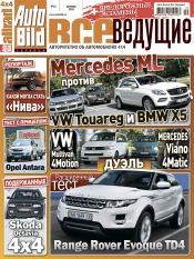 Auto Bild Все Ведущие №12 12/2011
