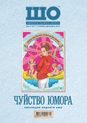 ШО №11-12 11/2011