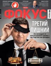 Еженедельник Фокус №34 11/2020