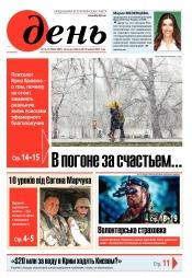 День. На русском языке. (пятница) №14-15 01/2021