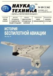 Наука и техника №9 09/2017