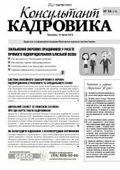 Консультант Кадровика №14 11/2018