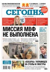Сегодня. Киевский выпуск №35 02/2018
