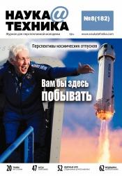 Наука и техника №8 08/2021