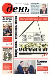 День. На русском языке №1 01/2018