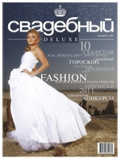 Свадебный журнал DELUXE №1 10/2011