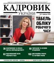 Кадровик України №5 11/2018