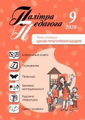 Палітра педагога №9 09/2020