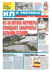 Комсомольская правда №105 07/2019