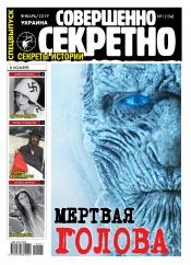 Совершенно секретно – Украина. Спецвыпуск №1 01/2019