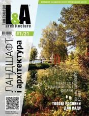Ландшафт и архитектура №1 03/2021
