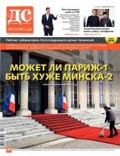 Деловая столица №49 12/2019