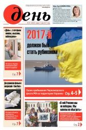 День. На русском языке №81 05/2017