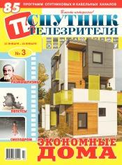 Спутник телезрителя №3 01/2017