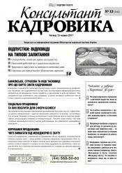 Консультант Кадровика №12 07/2017