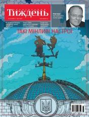 Український Тиждень №28 07/2019