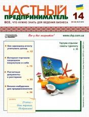 Частный предприниматель газета №14 08/2018