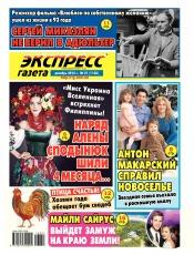 Экспресс-газета №51 12/2016