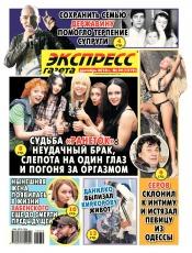 Экспресс-газета №39 09/2018