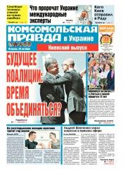 Комсомольская правда №239 10/2014